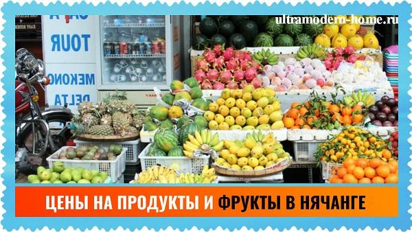 Цены на продукты и фрукты в Нячанге