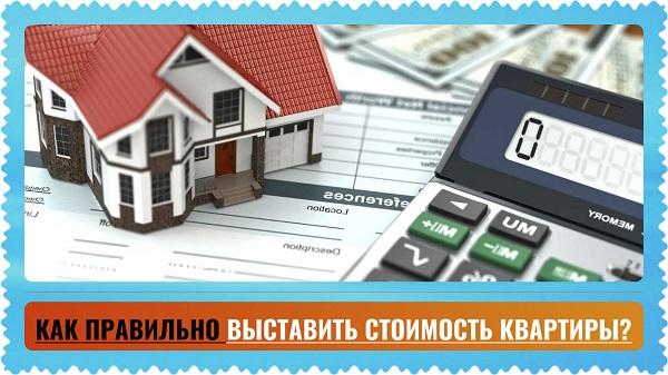 Как правильно выставить стоимость квартиры