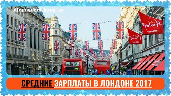 Средние зарплаты в Лондоне