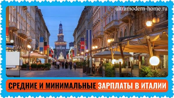 Средние и минимальные зарплаты в Италии