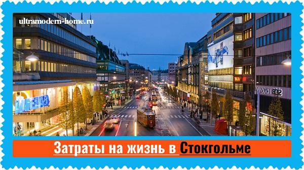 Затраты на жизнь в Стокгольме