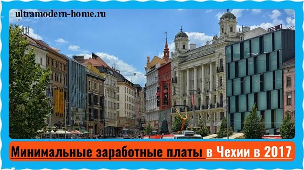 Минимальные заработные платы в Чехии в 2017 г