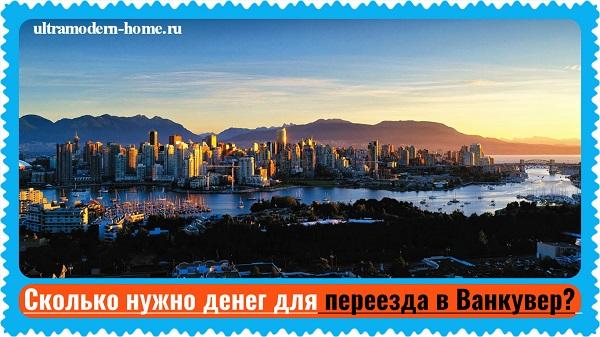 Сколько нужно денег для переезда в Ванкувер Уровень жизни и цены в Канаде
