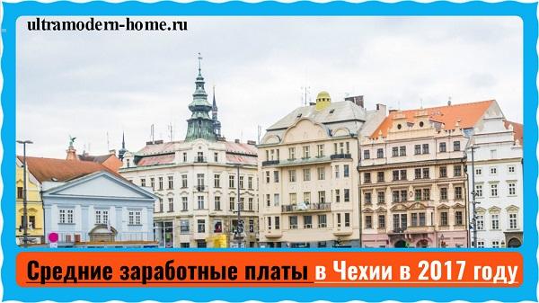 Средние заработные платы в Чехии в 2017 году