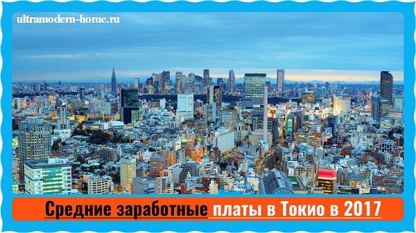Средние зарплаты в Токио 2017
