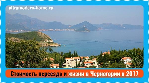 Сколько стоят продукты в черногории в 2018