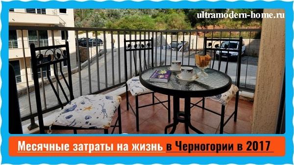 Недвижимость в черногории дом