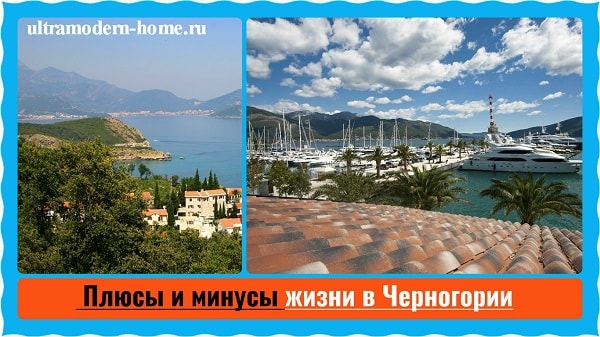 Плюсы и минусы жизни в Черногории