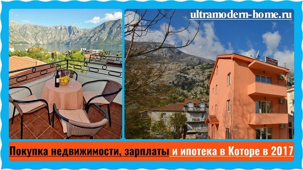 Внж при покупке недвижимости в черногории