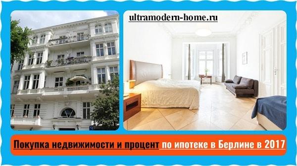 Покупка недвижимости и процент по ипотеке в Берлине