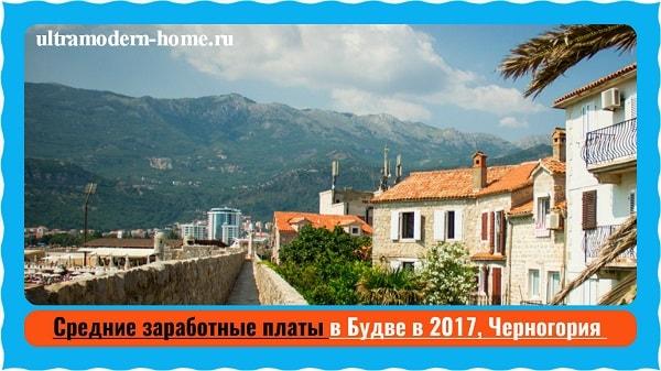 Авито черногория недвижимость