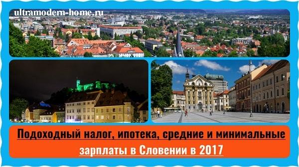 Подоходный налог, ипотека, средние и минимальные зарплаты в Словении в 2017
