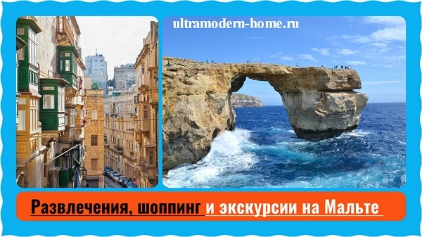 Развлечения, шоппинг и экскурсии на Мальте