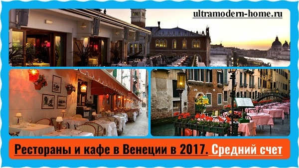 Рестораны и кафе в Венеции в 2017. Средний счет