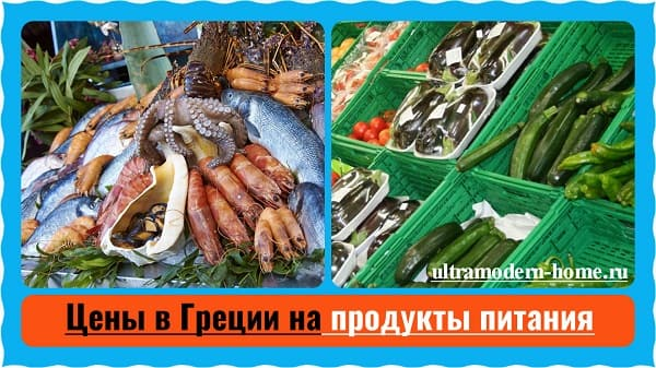 Цены на еду в Греции в