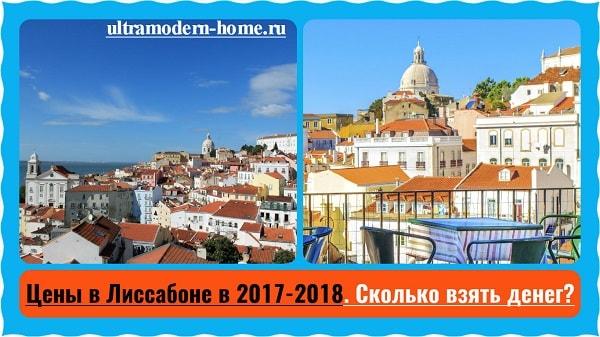 Цены в Лиссабоне в 2017-2018. Сколько взять денег