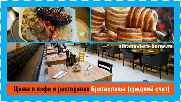 Цены в кафе и ресторанах Братиславы (средний счет)