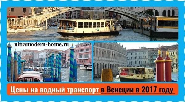 Цены на водный транспорт в Венеции в 2017 году