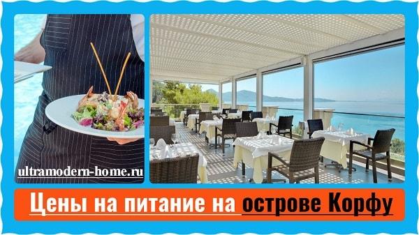 Цены на питание на острове Корфу