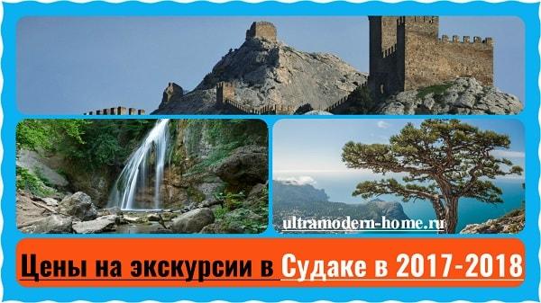 Цены на экскурсии в Судаке в 2017-2018