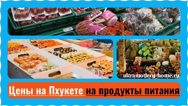Цены на Пхукете на продукты питания