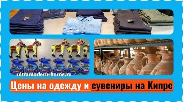 Цены на одежду и сувениры на Кипре