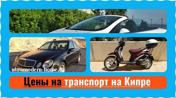 Цены на транспорт на Кипре