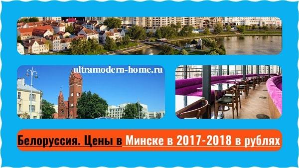 Стоимость продуктов в белоруссии сегодня 2018 в новых белорусских рублях
