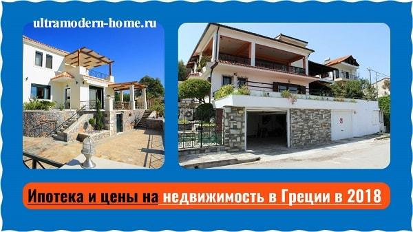 Квартиры в греции для пенсионеров